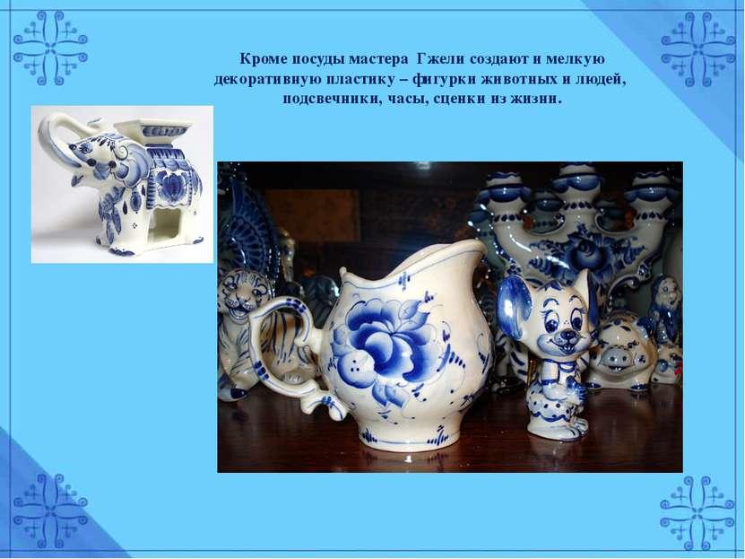 Кроме посуды мастера Гжели создают и мелкую декоративную пластику – фигурки ж...