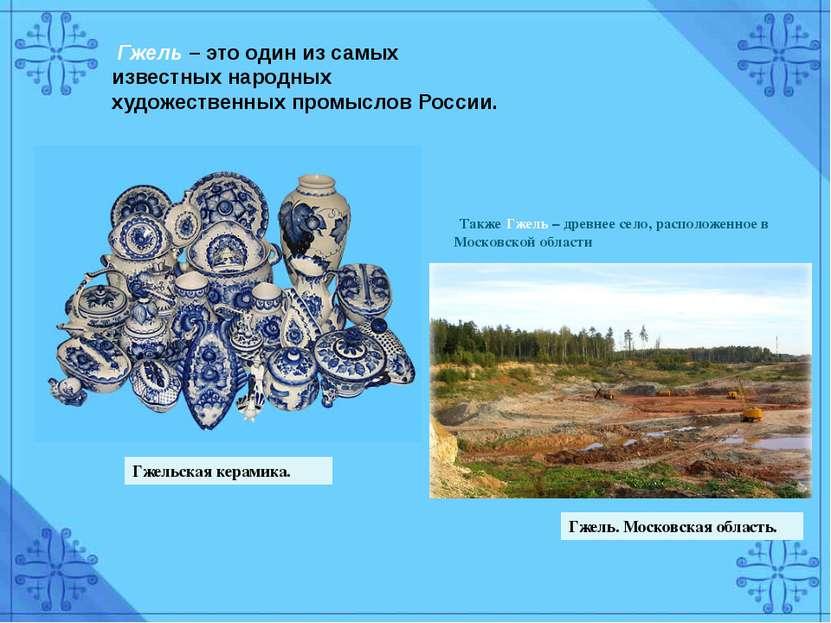 Также Гжель – древнее село, расположенное в Московской области Гжель. Московс...