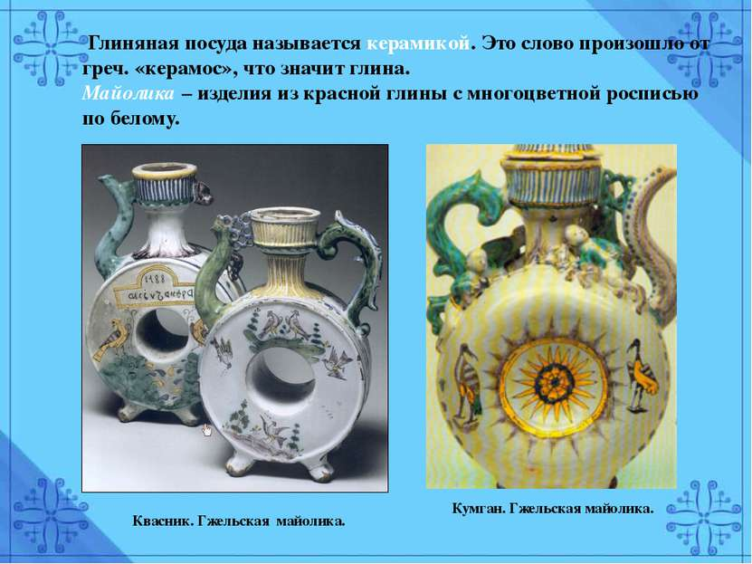 Глиняная посуда называется керамикой. Это слово произошло от греч. «керамос»,...