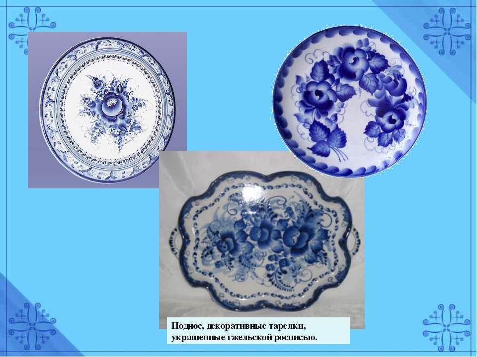 Поднос, декоративные тарелки, украшенные гжельской росписью.
