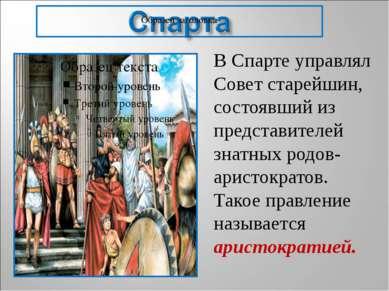 В Спарте управлял Совет старейшин, состоявший из представителей знатных родов...