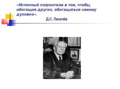 «Истинный патриотизм в том, чтобы, обогащая других, обогащаться самому духовн...