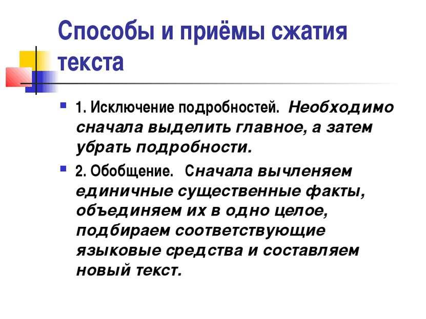Способы и приёмы сжатия текста 1. Исключение подробностей. Необходимо сначала...