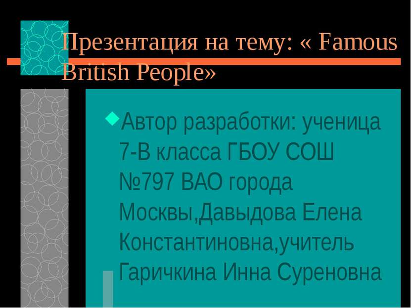 Презентация на тему: « Famous British People» Автор разработки: ученица 7-В к...