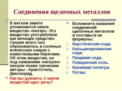 Соединения щелочных металлов В ветхом завете упоминается некое вещество «нете...