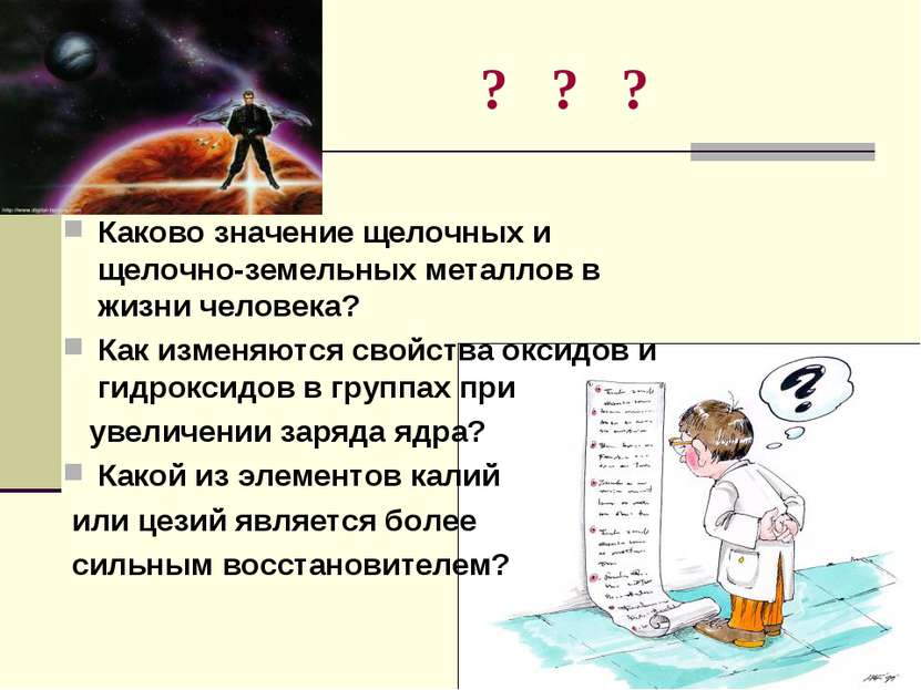 ? ? ? Каково значение щелочных и щелочно-земельных металлов в жизни человека?...