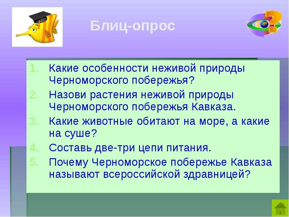 Какие особенности неживой природы Черноморского побережья? Назови растения не...