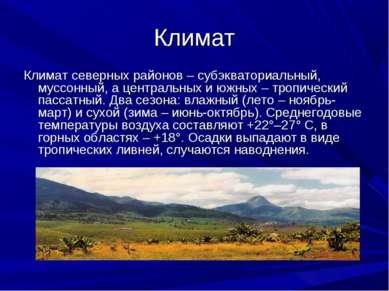 Климат Климат северных районов – субэкваториальный, муссонный, а центральных ...