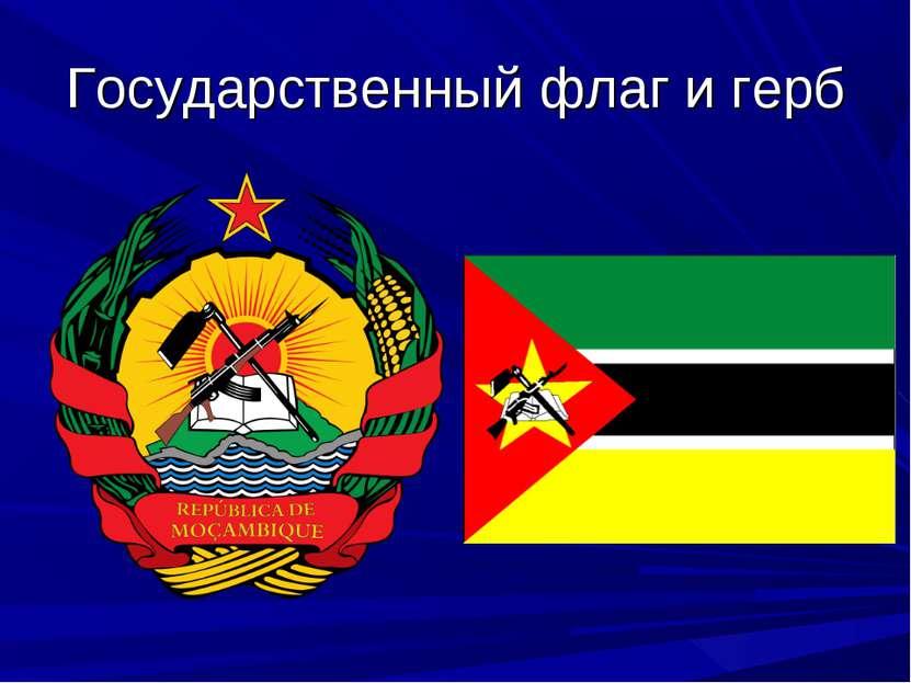 Государственный флаг и герб