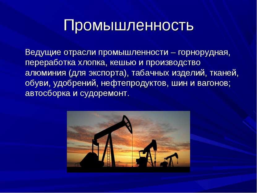 Промышленность Ведущие отрасли промышленности – горнорудная, переработка хлоп...