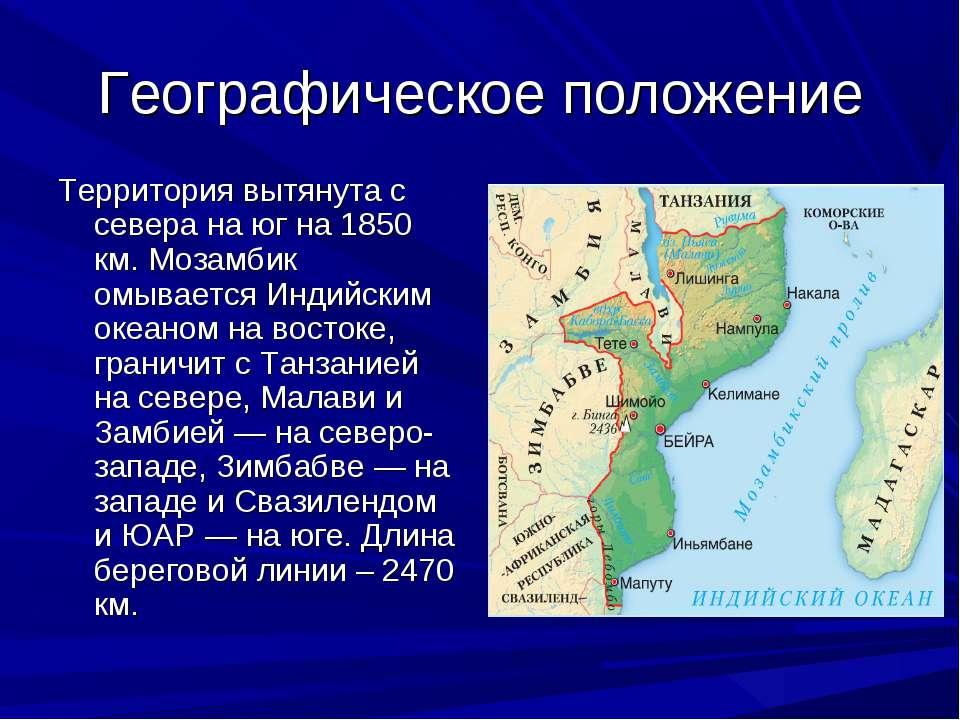 Географическое положение Территория вытянута с севера на юг на 1850 км. Мозам...