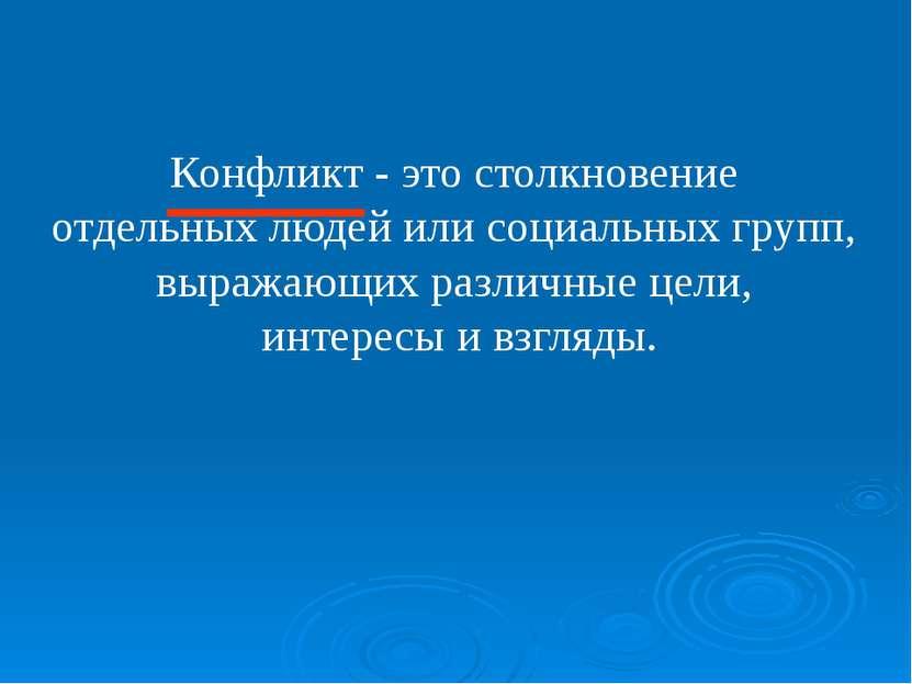 Конфликт - это столкновение отдельных людей или социальных групп, выражающих ...
