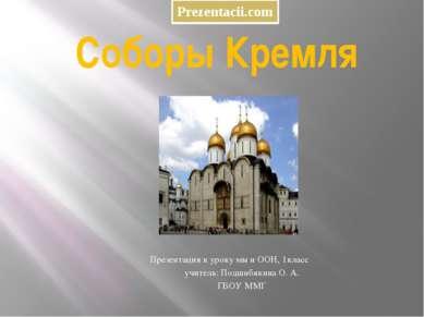Соборы Кремля Презентация к уроку мы и ООН, 1класс учитель: Подшибякина О. А....