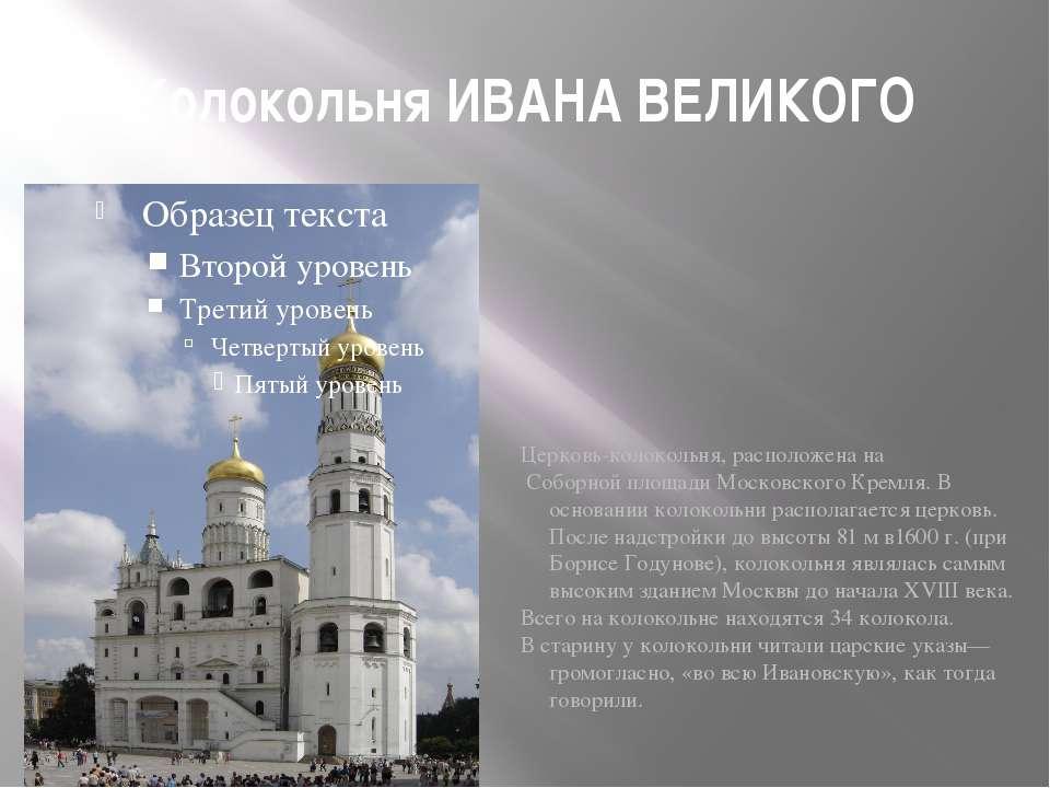 Колокольня ИВАНА ВЕЛИКОГО Церковь-колокольня, расположена на Соборной площади...