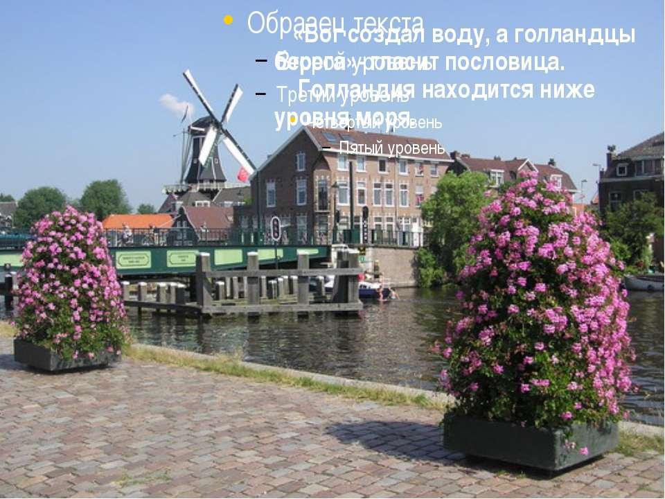 Нидерланды, или Голландия «Бог создал воду, а голландцы берега»- гласит посло...