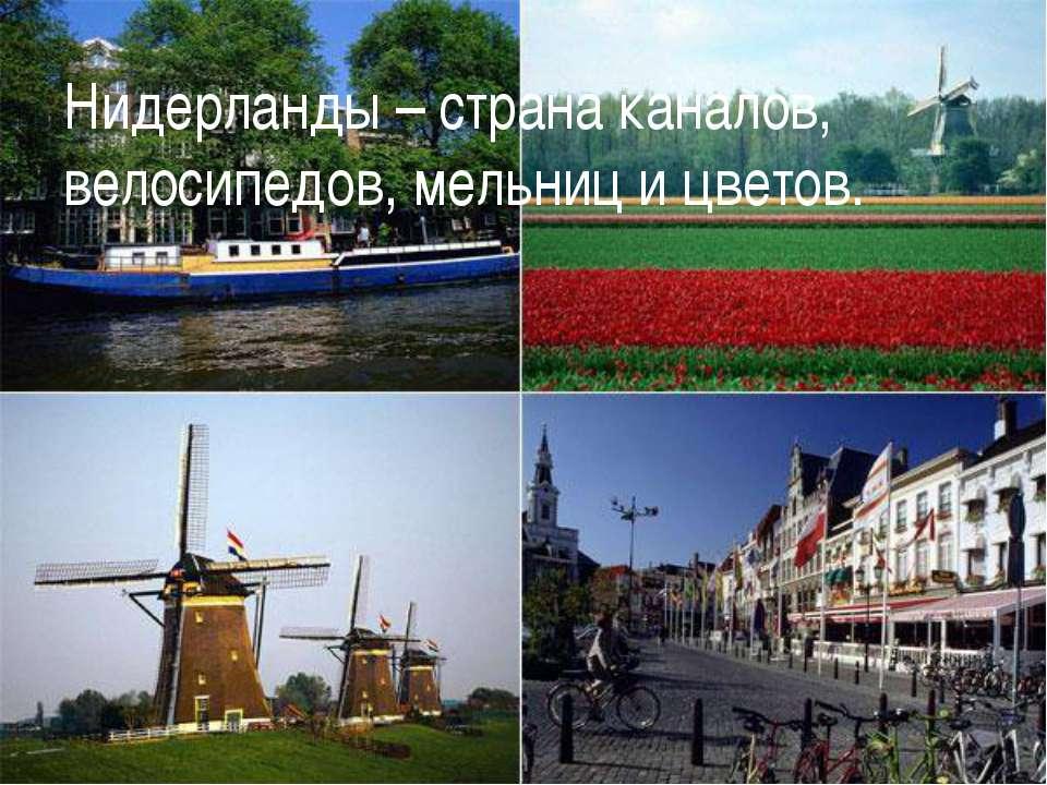 Нидерланды – страна каналов, велосипедов, мельниц и цветов.