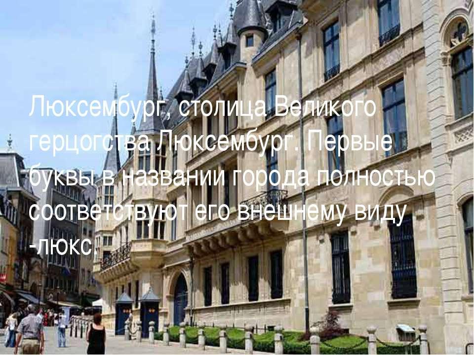Люксембург, столица Великого герцогства Люксембург. Первые буквы в названии г...