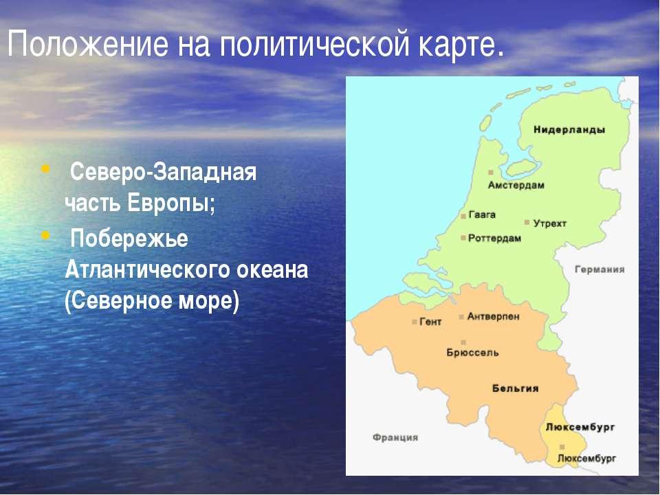 Положение на политической карте. Северо-Западная часть Европы; Побережье Атла...
