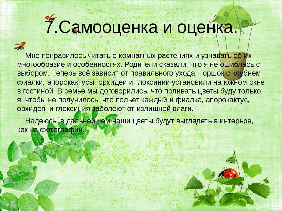 7.Самооценка и оценка. Мне понравилось читать о комнатных растениях и узнават...