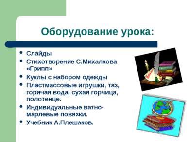 Оборудование урока: Слайды Стихотворение С.Михалкова «Грипп» Куклы с набором ...