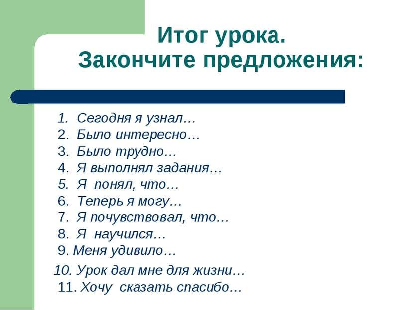 Итог урока. Закончите предложения: 1. Сегодня я узнал… 2. Было интересно… 3. ...
