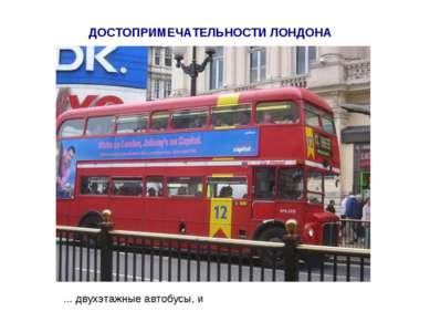 ДОСТОПРИМЕЧАТЕЛЬНОСТИ ЛОНДОНА ... двухэтажные автобусы, и