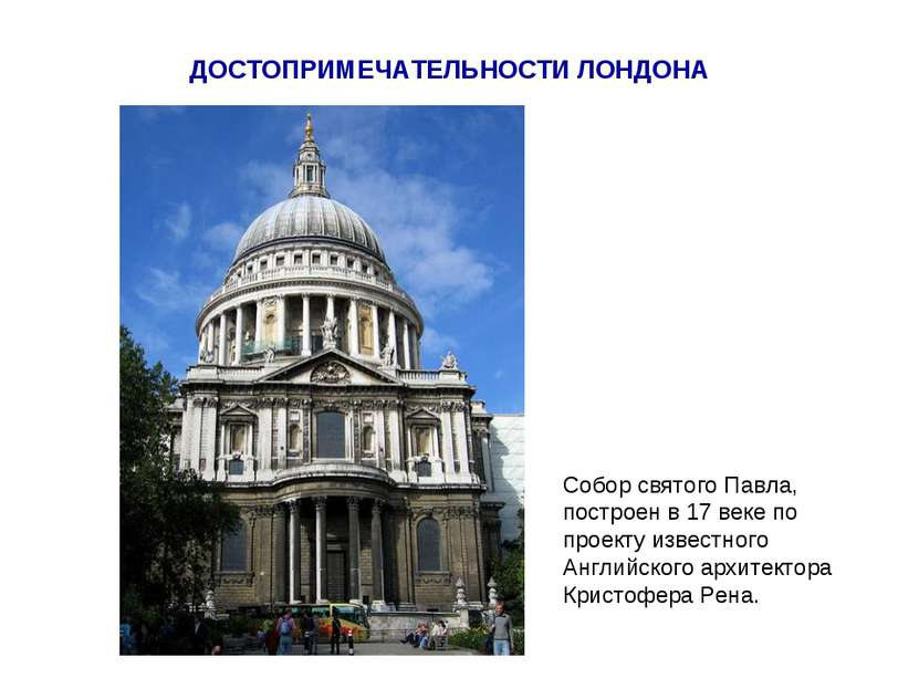 ДОСТОПРИМЕЧАТЕЛЬНОСТИ ЛОНДОНА Собор святого Павла, построен в 17 веке по прое...