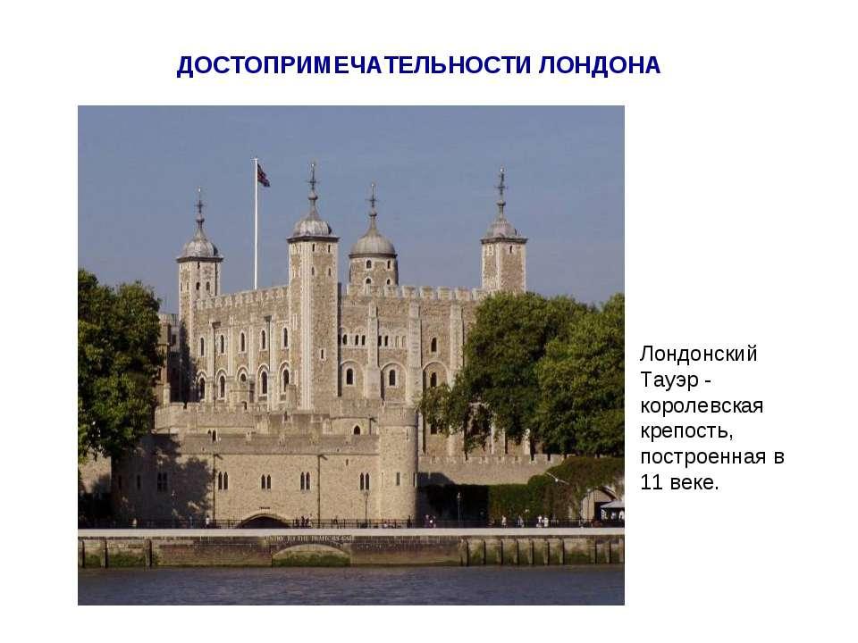 ДОСТОПРИМЕЧАТЕЛЬНОСТИ ЛОНДОНА Лондонский Тауэр - королевская крепость, постро...