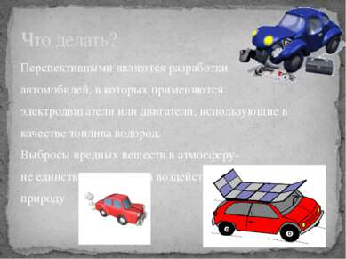 Перспективными являются разработки автомобилей, в которых применяются электро...