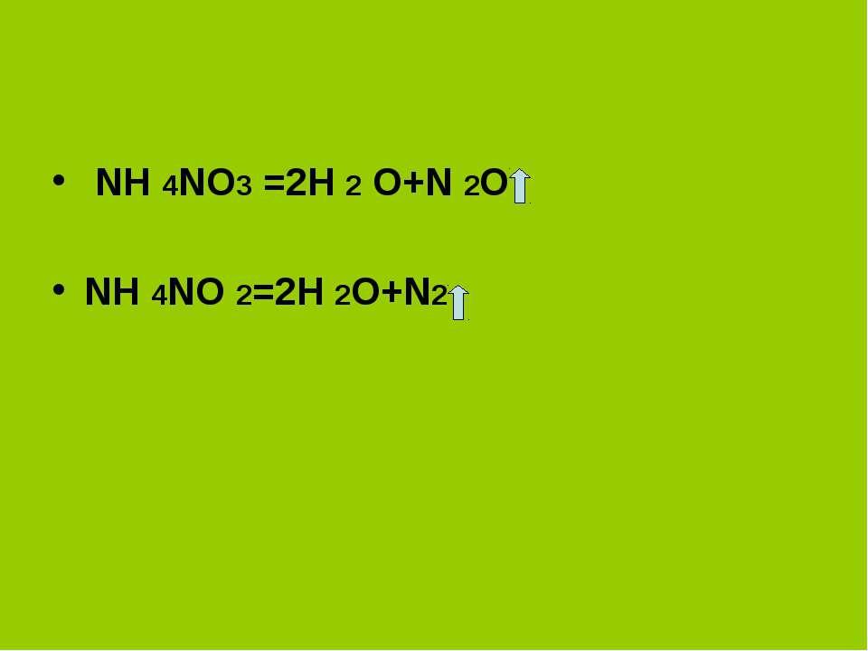 NH 4NO3 =2H 2 O+N 2O NH 4NO 2=2H 2O+N2