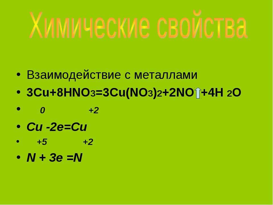 Взаимодействие с металлами 3Cu+8HNO3=3Cu(NO3)2+2NO +4H 2O 0 +2 Cu -2e=Cu +5 +...