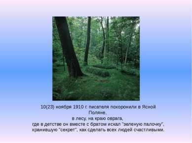 10(23) ноября 1910 г. писателя похоронили в Ясной Поляне, в лесу, на краю овр...
