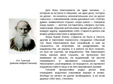 Для Льва Николаевича ни один человек, с которым он вступал в общение, ни одно...
