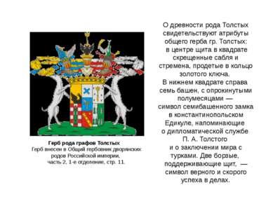 О древности рода Толстых свидетельствуют атрибуты общего герба гр. Толстых: в...