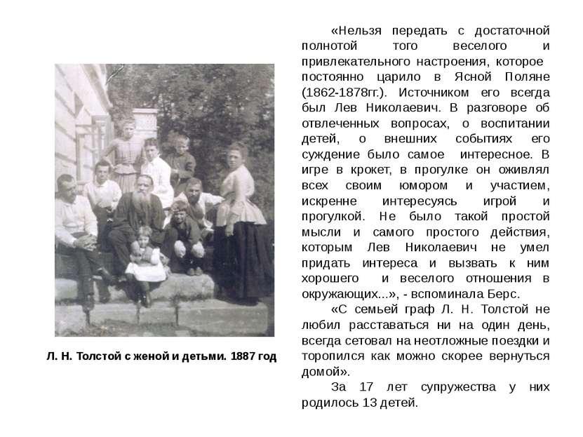 Л.Н.Толстой с женой и детьми. 1887 год «Нельзя передать с достаточной полно...