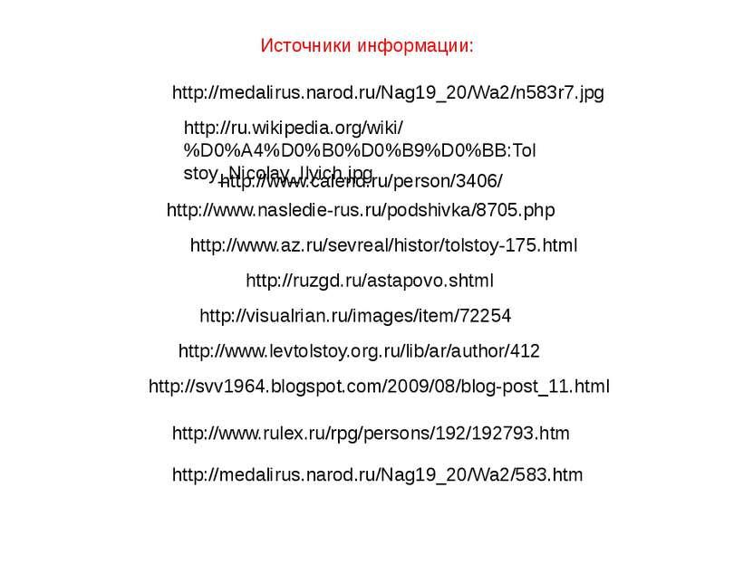 http://www.az.ru/sevreal/histor/tolstoy-175.html http://visualrian.ru/images/...