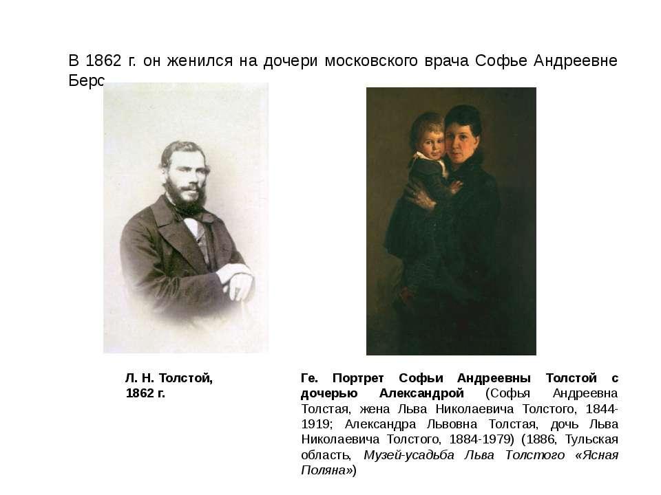 В 1862 г. он женился на дочери московского врача Софье Андреевне Берс. Л. Н. ...