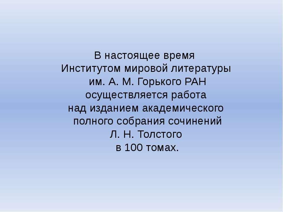 В настоящее время Институтом мировой литературы им. А. М. Горького РАН осущес...