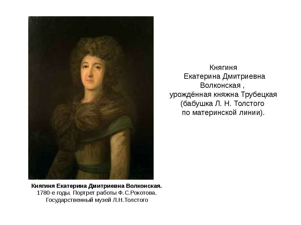 Княгиня Екатерина Дмитриевна Волконская. 1780-е годы. Портрет работы Ф.С.Роко...
