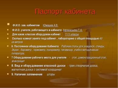 Паспорт кабинета Ф.И.О. зав. кабинетом Юмашев А.В. Ф.И.О. учителя, работающег...