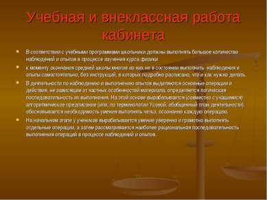 Учебная и внеклассная работа кабинета В соответствии с учебными программами ш...