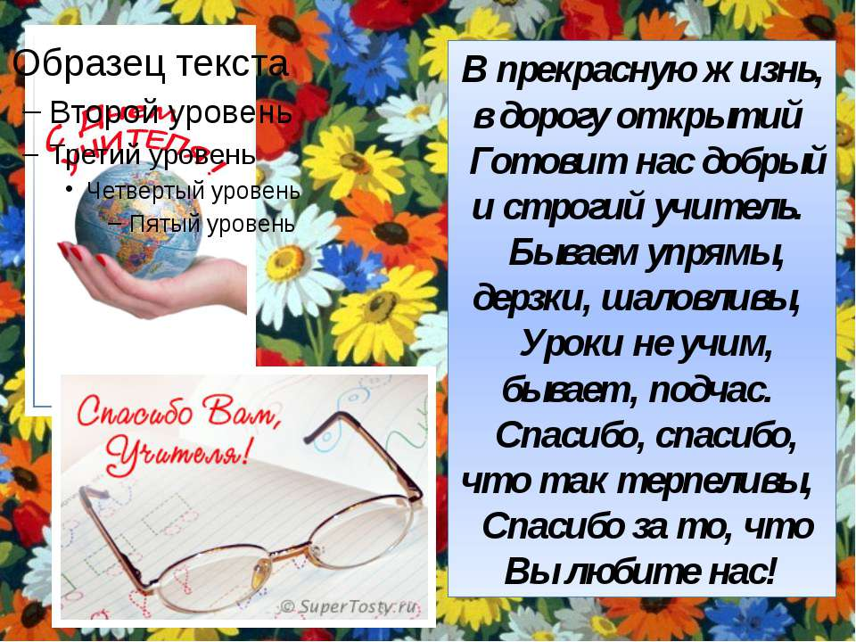 В прекрасную жизнь, в дорогу открытий Готовит нас добрый и строгий учитель. Б...