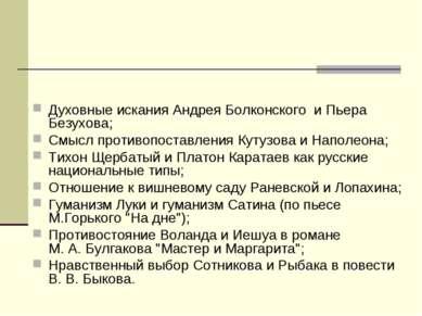 Духовные искания Андрея Болконского и Пьера Безухова; Смысл противопоставлени...