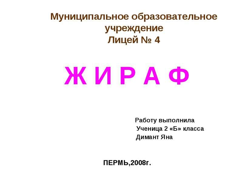 Муниципальное образовательное учреждение Лицей № 4 Ж И Р А Ф Работу выполнила...