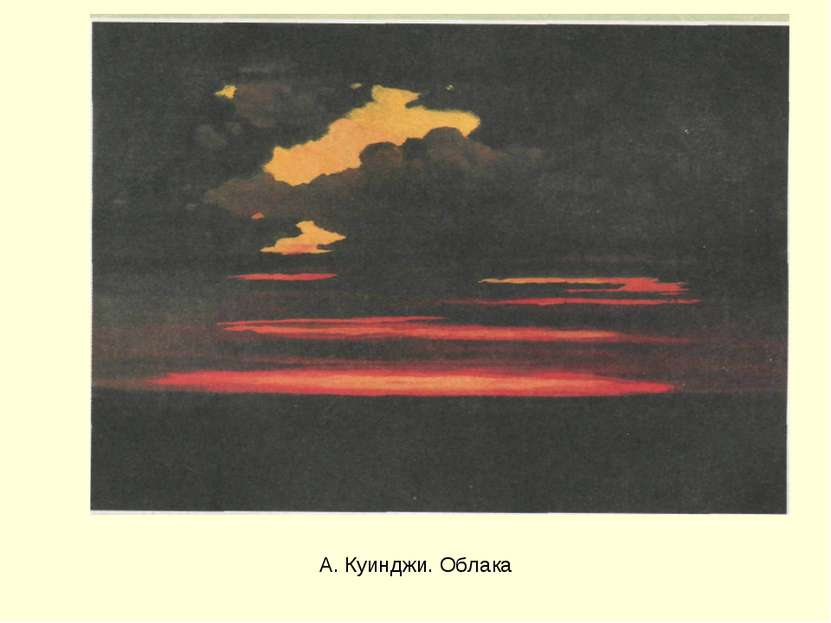 А. Куинджи. Облака