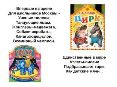 Впервые на арене Для школьников Москвы - Ученые тюлени, Танцующие львы. Жонгл...
