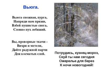 Вьюга снежная, пурга, Напряди нам пряжи, Взбей пушистые снега, Словно пух леб...