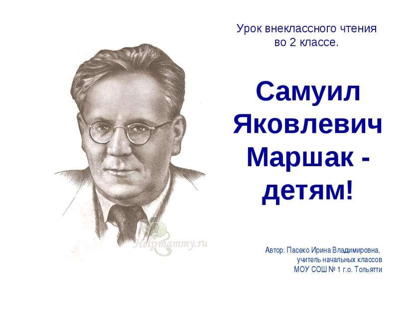 Самуил Яковлевич Маршак - детям! Урок внеклассного чтения во 2 классе. Автор:...