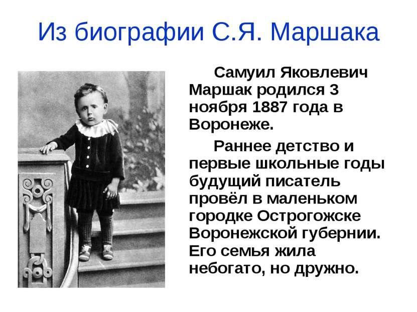 Из биографии С.Я. Маршака Самуил Яковлевич Маршак родился 3 ноября 1887 года ...