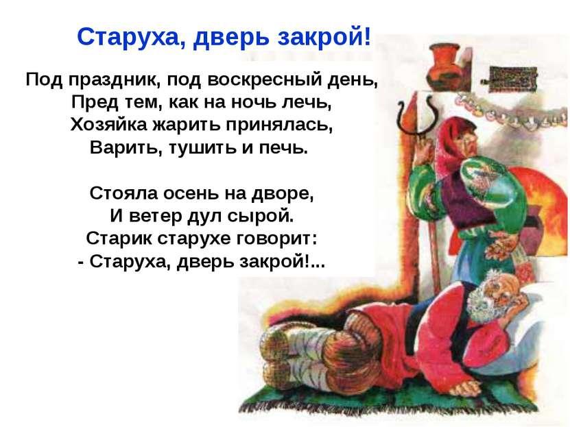 Под праздник, под воскресный день, Пред тем, как на ночь лечь, Хозяйка жарить...